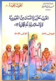 الغرب حرر الإنسان من العبودية والإسلام لم لم يحرره؟ book