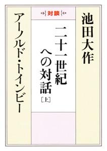 二十一世紀への対話(上) Book Cover