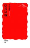 信長の城 Book Cover