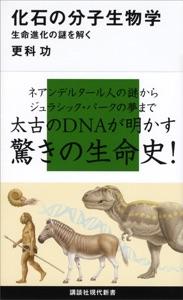 化石の分子生物学 生命進化の謎を解く Book Cover