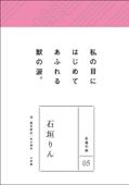 永遠の詩 05 石垣りん Book Cover