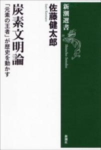 炭素文明論―「元素の王者」が歴史を動かす― Book Cover