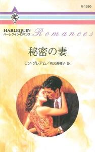 秘密の妻 Book Cover