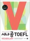 IBT TOEFL Vocabulary 2nd EditionEnhanced Edition