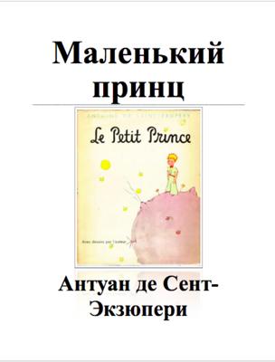 Маленький принц - Антуан де Сент-Экзюпери book