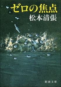 ゼロの焦点 Book Cover