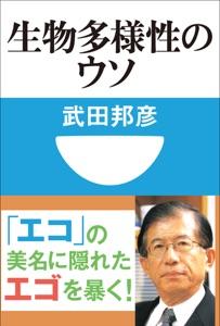 生物多様性のウソ(小学館101新書) Book Cover