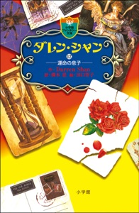 ダレン・シャン 12 運命の息子 Book Cover