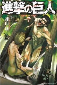 進撃の巨人 (7) Book Cover
