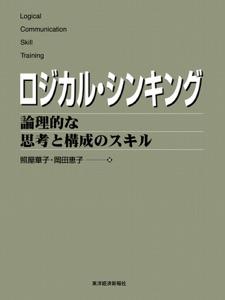 ロジカル・シンキング 論理的な思考と構成のスキル Book Cover