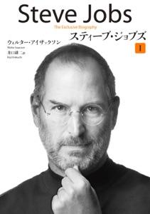 スティーブ・ジョブズ I Book Cover