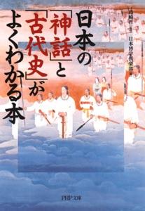日本の「神話」と「古代史」がよくわかる本 Book Cover
