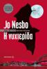 Jo Nesbø - Η νυχτερίδα artwork