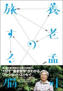 養老孟司の旅する脳 Book Cover