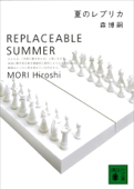 夏のレプリカ REPLACEABLE SUMMER Book Cover