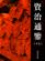 资治通鉴 (十七)
