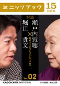 瀬戸内寂聴×堀江貴文 対談 2 死ぬってどういうことですか? Book Cover