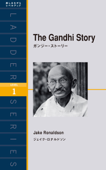 The Gandhi Story ガンジー・ストーリー Book Cover