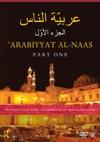 Arabiyyat Al-Naas Part One