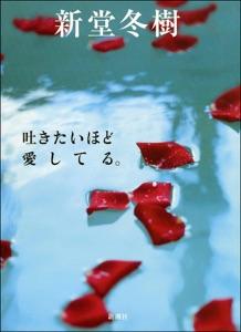吐きたいほど愛してる。 Book Cover
