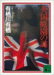 英国庭園の謎 Book Cover