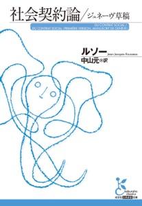 社会契約論/ジュネーヴ草稿 Book Cover