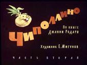 Чипполино (часть 2) Диафильм