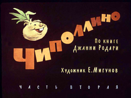 Чипполино (часть 2) Диафильм book