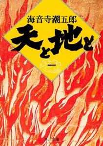 天と地と(一) Book Cover