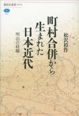 町村合併から生まれた日本近代 明治の経験 Book Cover