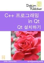 C++ Programming In Qt : Installation