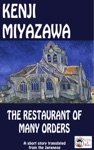 The Restaurant Of Many Orders