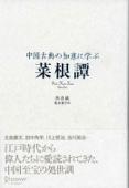 中国古典の知恵に学ぶ 菜根譚 Book Cover