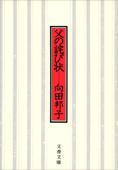 父の詫び状 Book Cover
