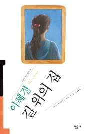 Download and Read Online 길 위의 집