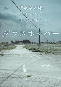 グラスホッパー Book Cover
