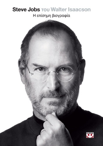 Walter Isaacson - Steve Jobs (Greek Edition)