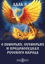Download О поверьях, суеверьях и предрассудках русского народа