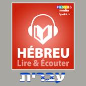 Hébreu - Lire et Écouter