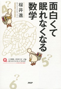 面白くて眠れなくなる数学 Book Cover