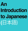 An Introduction To Japanese