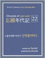 망국연대기 22.선셋블러버드