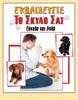Μυρτώ Ψυχάκη - Εκπαιδεύστε το σκύλο σας artwork