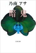 暗鬼 Book Cover