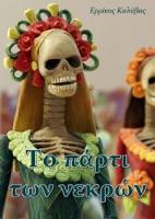 Το Πάρτι Των Νεκρών