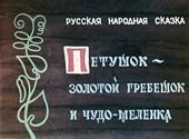 Петушок Золотой гребешок и чудо-мельница. Диафильм