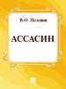 Ассасин - Пелевин Виктор Олегович