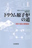 トリウム原子炉の道 Book Cover