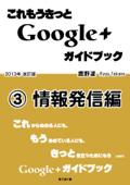 これもうきっとGoogle+ガイドブック 03.情報発信編