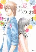 これは恋のはなし(8) Book Cover